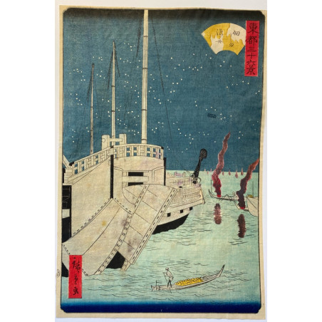 Hiroshigé II, 36 views of eastern capital, Fishing boats at Tsukuda island.
